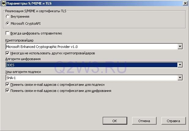 Использование Microsoft CryptoAPI