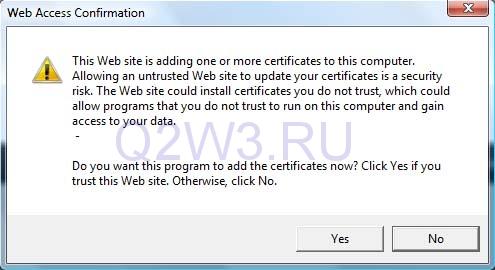 Подтверждение импорта сертификата