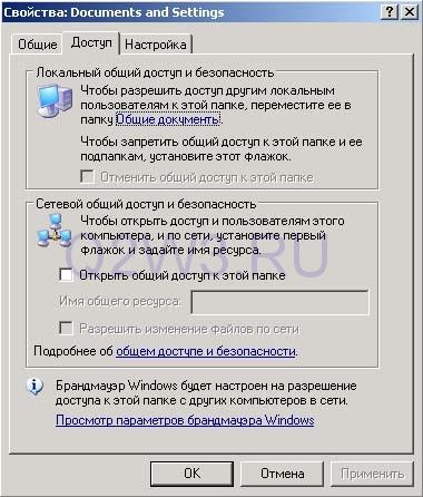 Включен Простой общий доступ к файлам