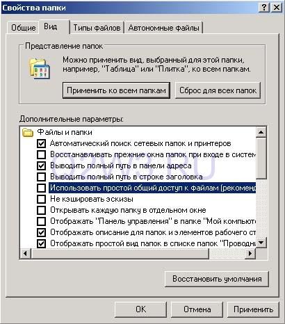 Отключение Простого общего доступа к файлам