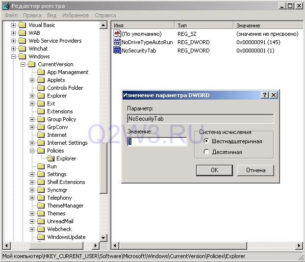 Включение/отключение вкладки Безопасность в реестре