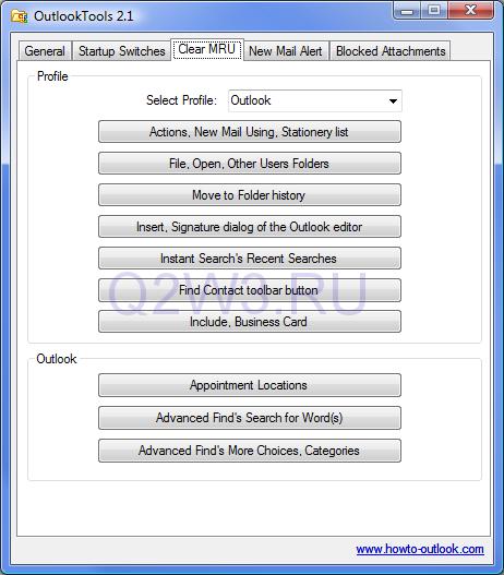 Вкладка Очистка списков быстрого ввода