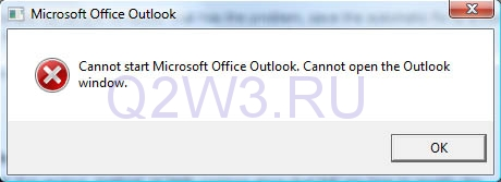 Не удается запустить Microsoft Office Outlook. Невозможно открыть окно Outlook.