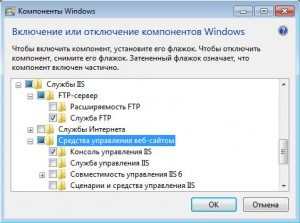 Установка службы FTP