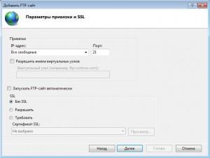Параметры привязки и SSL