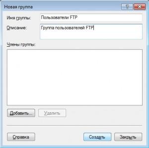 Создание группы пользователей ftp (2)