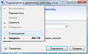 Версия протокола удаленного рабочего стола (1)