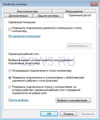 Как сделать удалённый доступ в windows 7 5
