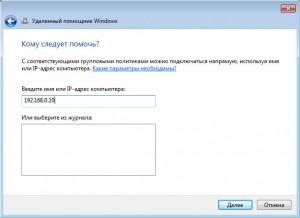Предложение помощи (Windows 7)