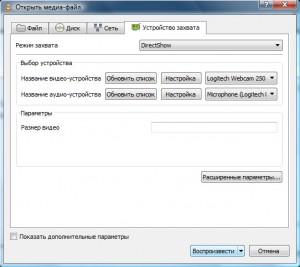 Тестируем веб-камеру + VLC