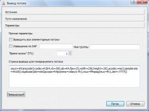VLC - потоковое вещание