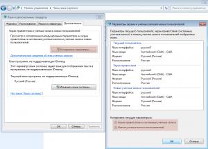 Изменение раскладки клавиатуры при входе в Windows (2)