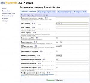 Параметры подключения к серверу MySQL