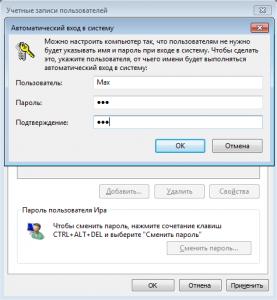 Автоматический вход в систему (2)