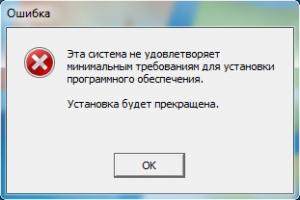 Эта система не удовлетворяет минимальным требованиям для установки программного обеспечения. Установка будет прекращена.