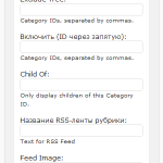 Настройки виджета My Category Order