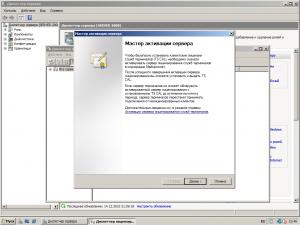 Активация сервера лицензий (2)