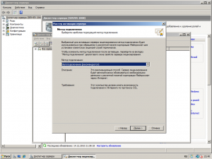 Активация сервера лицензий (3)