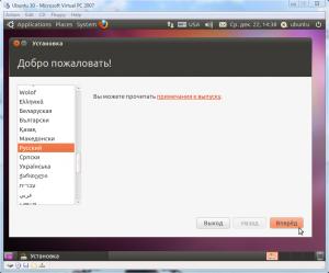 Установка Ubuntu 10 на Virtual PC (5)