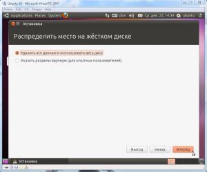 Установка Ubuntu 10 на Virtual PC (7)