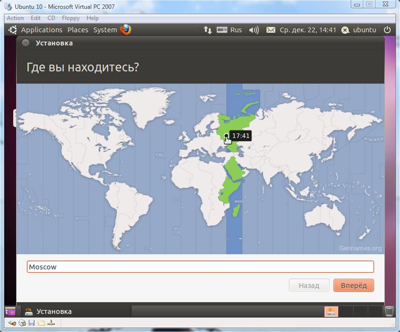 Где находится программы в ubuntu