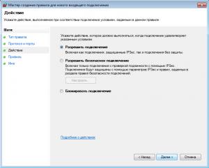 Открытие порта в брандмауэре Windows (4)