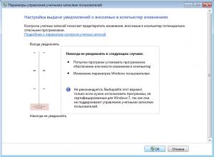 Отключение UAC в Windows 7 (2)