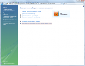 Отключение UAC в Windows Vista (1)