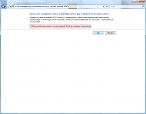 Отключение UAC в Windows Vista (2)