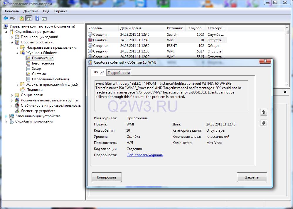 Настройка Wmi Windows - фото 7