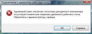 Удаленный сеанс отключен, поскольку для данного компьютера отсутствуют клиентские лицензии удаленного рабочего стола