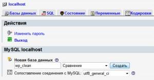 Установка WordPress (1). Создание базы данных