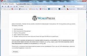 Установка WordPress (3). Создание конфигурационного файла