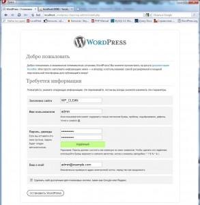 Установка WordPress (6). Создание администратора