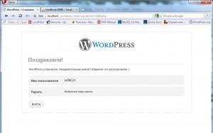 Установка WordPress (7)