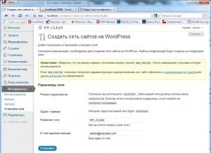 Установка WordPress Site Network (1)
