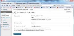 Создание нового сайта сети (2)