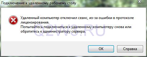 Удаленный компьютер отключил сеанс, из-за ошибки в протоколе лицензирования