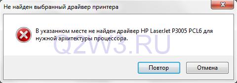 В указанном месте не найден драйвер для нужной архитектуры процессора