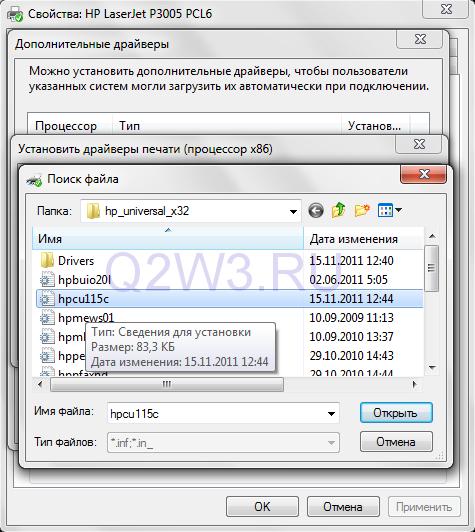 Требуется файл inf файл драйвера принтера