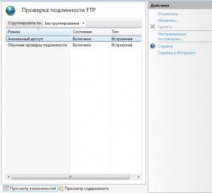 Проверка подлинности FTP