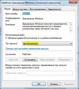 Свойства службы Брандмауэр Windows
