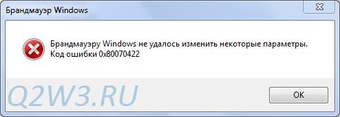 Ошибка запуска брандмауэра Windows