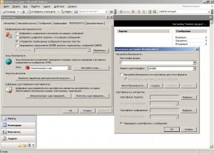 Настройки безопасности Outlook 2003