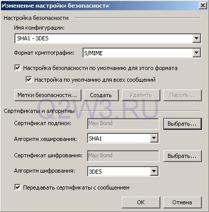Настройки шифрования Outlook (Win XP)