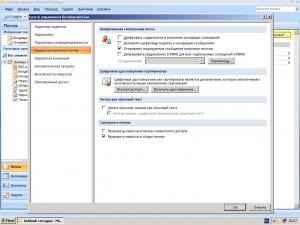 Настройки безопасности Outlook 2007