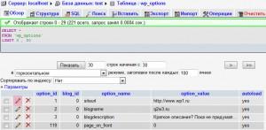Редактирование записи в таблице БД (1)