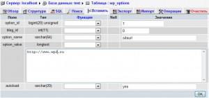 Редактирование записи в таблице БД (2)