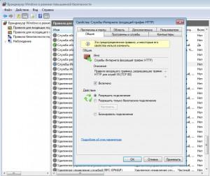 Открываем 80-й порт в брандмауэре Windows