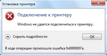 Ошибка 0x0000007e